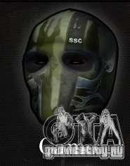 Army of Two Mask Camo для GTA San Andreas