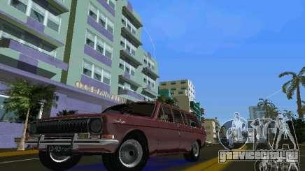 ГАЗ 2402 Волга для GTA Vice City