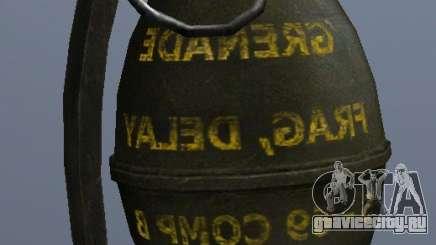 M61 Grenade для GTA San Andreas
