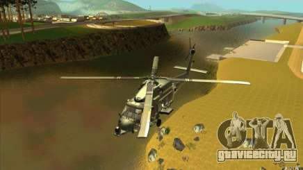 New Raindance для GTA San Andreas