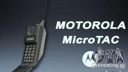 Motorola MicroTAC для GTA San Andreas