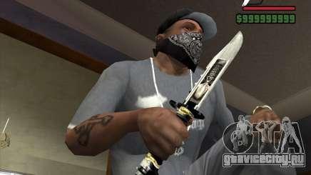 Нож из Сталкера №5 для GTA San Andreas