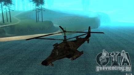 Kamov KA 50 Dlack Shark для GTA San Andreas