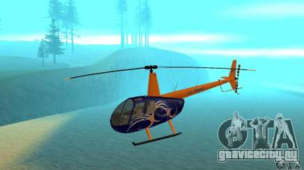 Robinson R44 Raven II NC 1.0 Скин 3 для GTA San Andreas