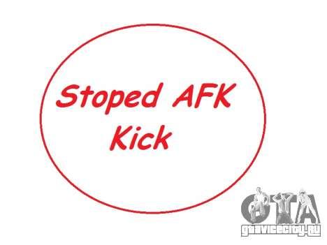 AntiAFK Bot 2.1.6 by Ruskadanace для GTA San Andreas