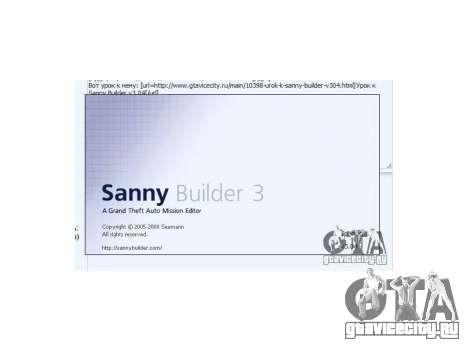 Sanny Builder v3.04 для GTA San Andreas