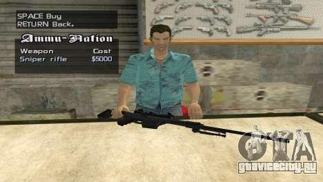 Full Weapon Pack для GTA San Andreas шестой скриншот
