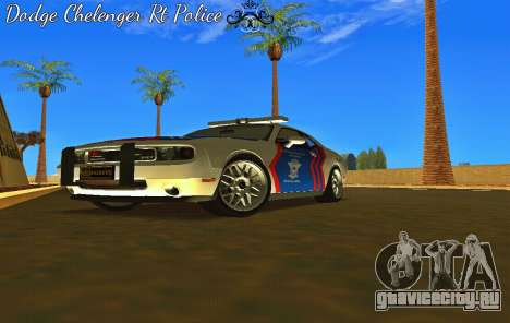 Dodge Challenger Indonesian Police для GTA San Andreas