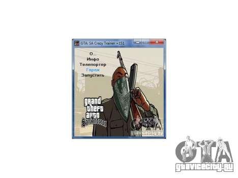 GTA San Andreas Crazy Trainer 151 v2.0 для GTA San Andreas