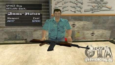 Full Weapon Pack для GTA San Andreas пятый скриншот