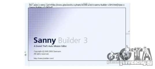 Sanny builder v3. 04 для gta san andreas.