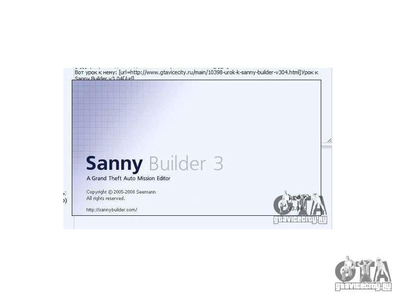 Sunny builder 3 скачать.