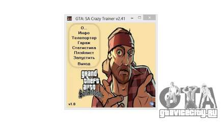 Crazy Trainer +350 v2.41 SA:MP для GTA San Andreas