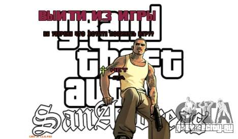 Новое меню для GTA San Andreas шестой скриншот