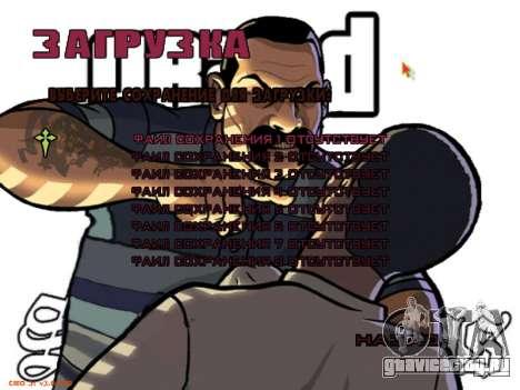 Новое меню для GTA San Andreas седьмой скриншот