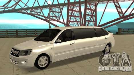 Lada Granta Лимузин для GTA San Andreas