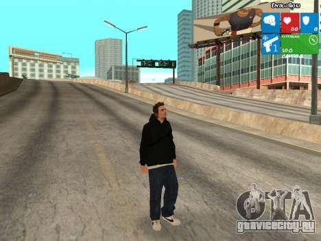 Новый KentPaul для GTA San Andreas
