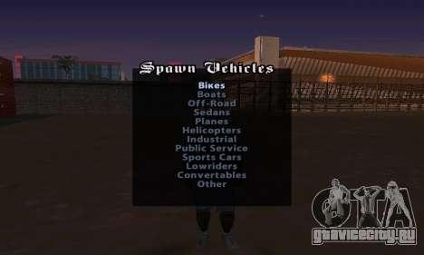 Cheat Menu для GTA San Andreas третий скриншот