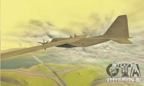 Hercules GTA V для GTA San Andreas вид снизу