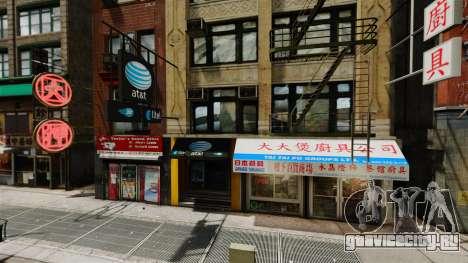 Магазины чайна-тауна для GTA 4