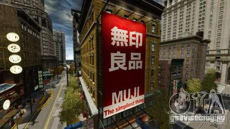 Магазины чайна-тауна для GTA 4 седьмой скриншот