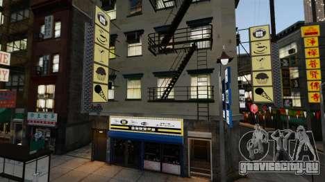 Магазины чайна-тауна для GTA 4 пятый скриншот