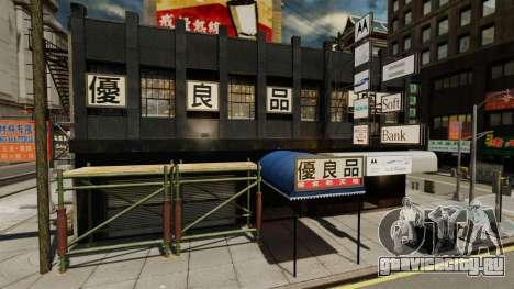 Магазины чайна-тауна для GTA 4 второй скриншот