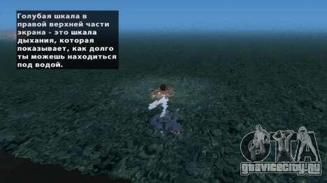 ENB для средних ПК от OlliTviks для GTA San Andreas шестой скриншот