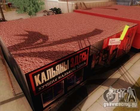 Новые текстуры Binco для GTA San Andreas четвёртый скриншот