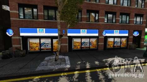 Магазины Aldi для GTA 4