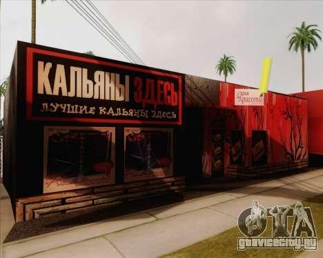 Новые текстуры Binco для GTA San Andreas второй скриншот