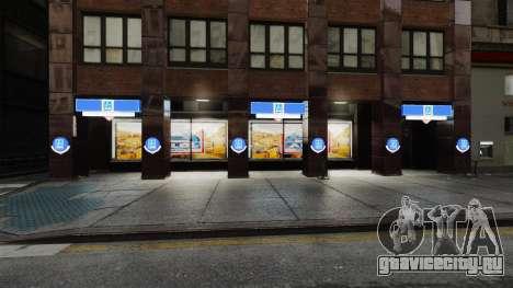 Магазины Aldi для GTA 4 второй скриншот