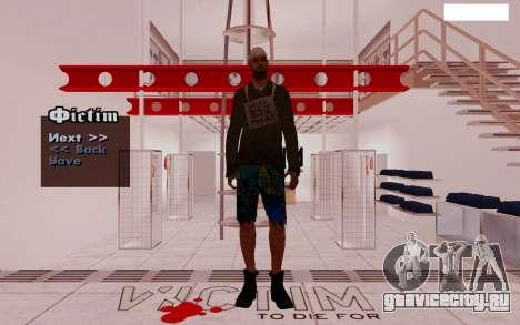 HD пак Скины бомжей для GTA San Andreas четвёртый скриншот