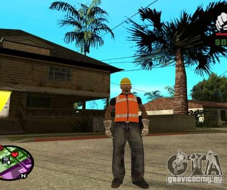 Строители для GTA San Andreas