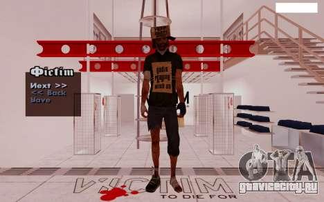 HD пак Скины бомжей для GTA San Andreas