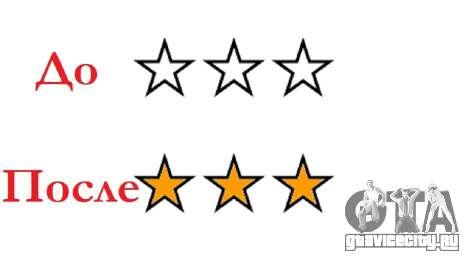Жёлтые звёзды розыска для GTA 4