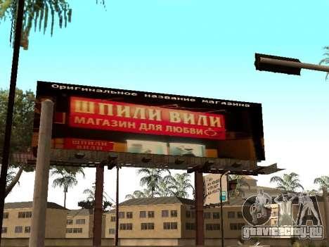 Новая больница в Лос_Сантосе для GTA San Andreas третий скриншот