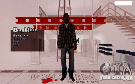 HD пак Скины бомжей для GTA San Andreas седьмой скриншот