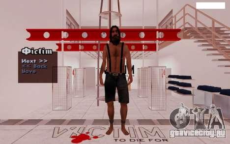 HD пак Скины бомжей для GTA San Andreas третий скриншот