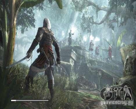 Загрузочные экраны в стиле Assassins Creed для GTA San Andreas четвёртый скриншот