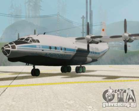 Ан-12 Аэрофлот для GTA San Andreas