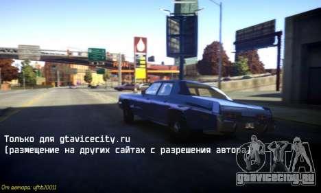 Новые звуки машин V1.0 для GTA 4 третий скриншот