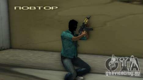 Yugo M92 для GTA Vice City третий скриншот