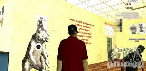 Изменене двух интерьеров для GTA San Andreas