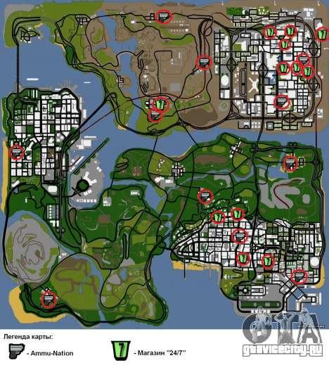 Изменене двух интерьеров для GTA San Andreas седьмой скриншот