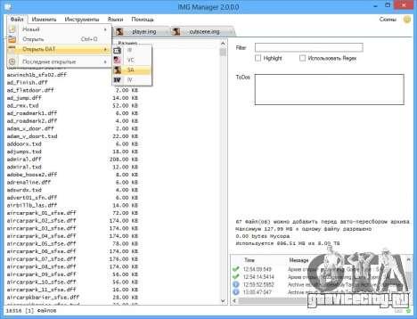 IMG Manager 2.0 для GTA San Andreas шестой скриншот
