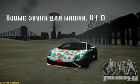Новые звуки машин V1.0 для GTA 4