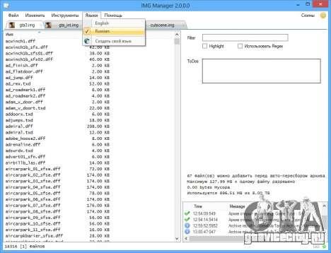 IMG Manager 2.0 для GTA San Andreas пятый скриншот