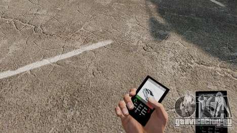 Тема для телефона Jaguar для GTA 4