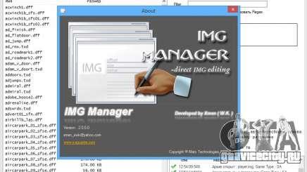 IMG Manager 2.0 для GTA San Andreas